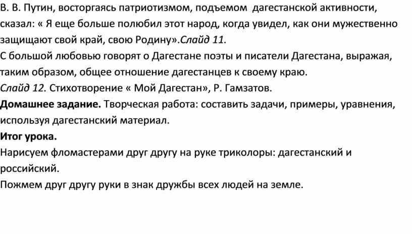 В. В. Путин, восторгаясь патриотизмом, подъемом дагестанской активности, сказал: «