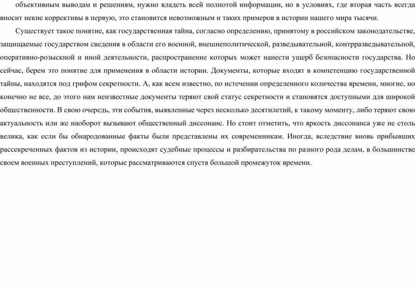 Существует такое понятие, как государственная тайна, согласно определению, принятому в российском законодательстве, защищаемые государством сведения в области его военной, внешнеполитической, разведывательной, контрразведывательной, оперативно-розыскной и иной…