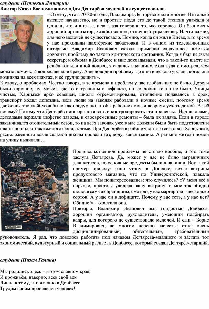 Петюкин Дмитрий) Виктор Козел