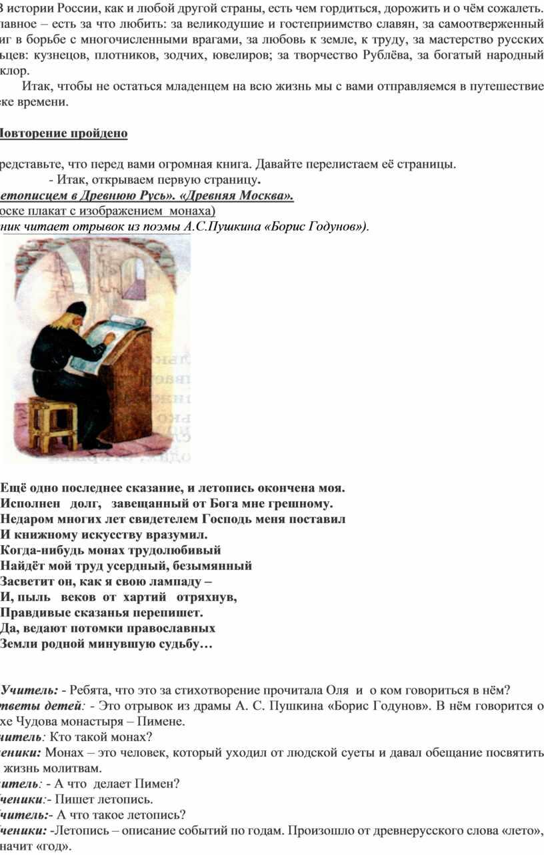 В истории России, как и любой другой страны, есть чем гордиться, дорожить и о чём сожалеть