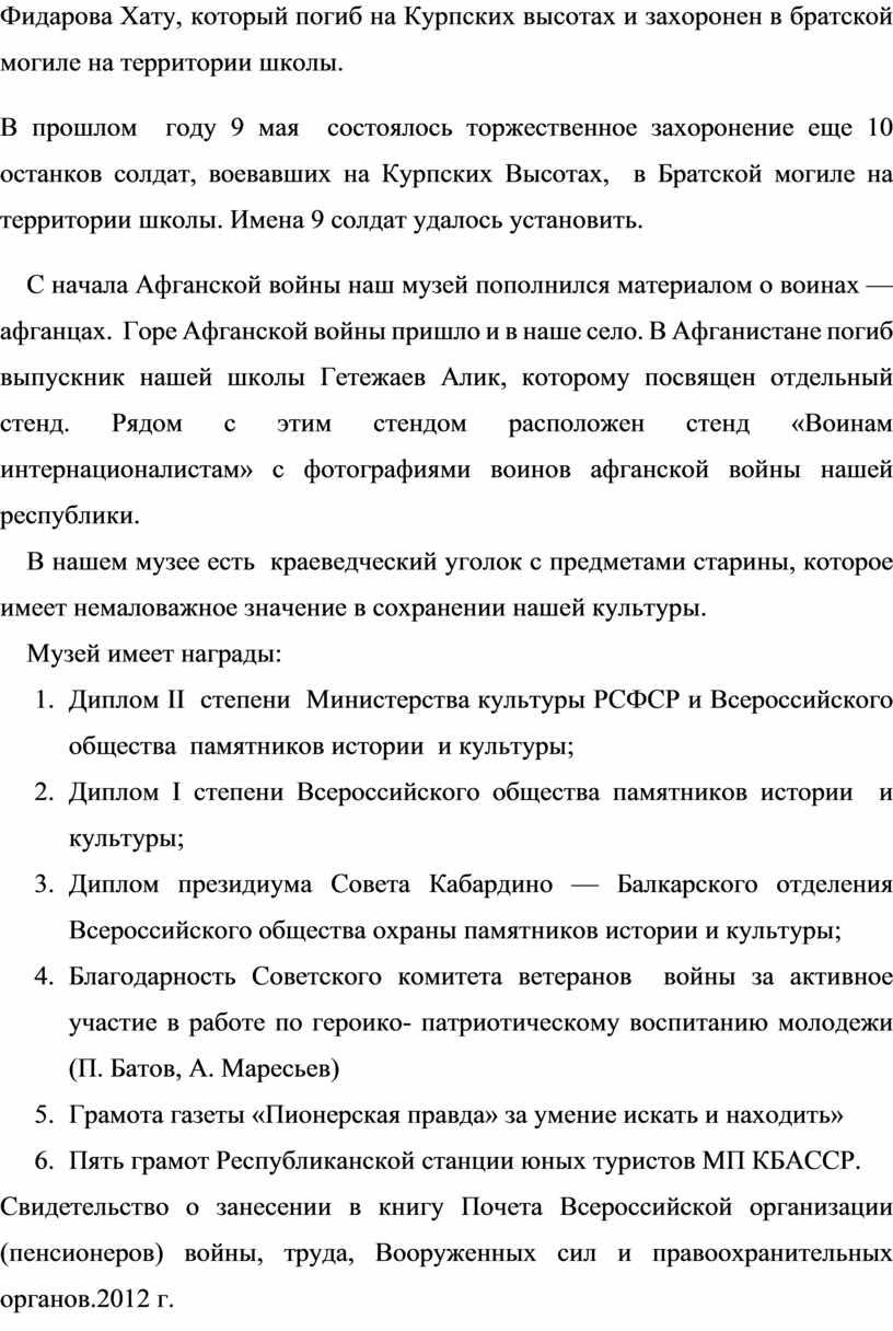 Фидарова Хату, который погиб на