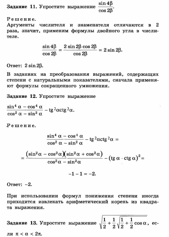 Краткий курс тригонометрии
