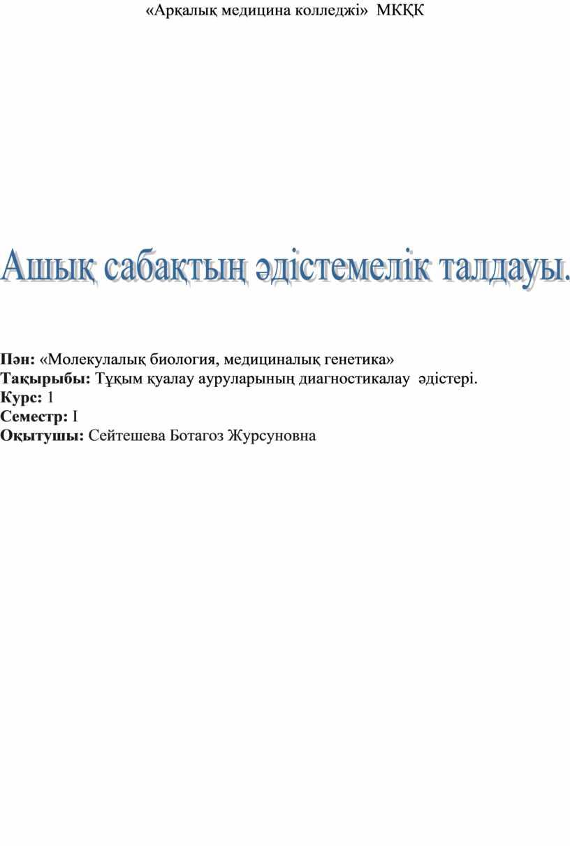 Арқалық медицина колледжi» МКҚК