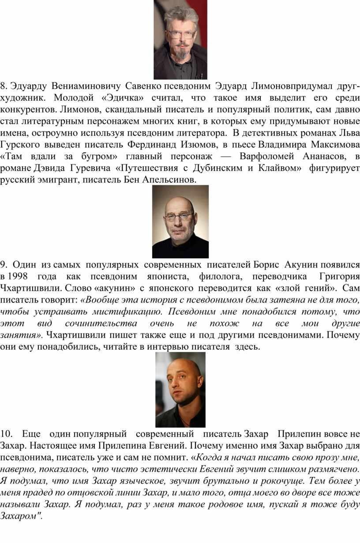Эдуарду Вениаминовичу Савенко псевдоним