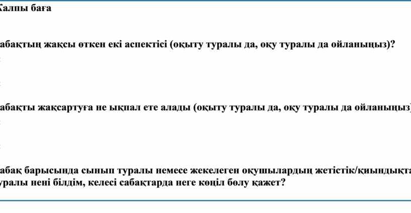 Жалпы баға Сабақтың жақсы өткен екі аспектісі ( оқыту туралы да , оқу туралы да ойланыңыз )? 1: 2: