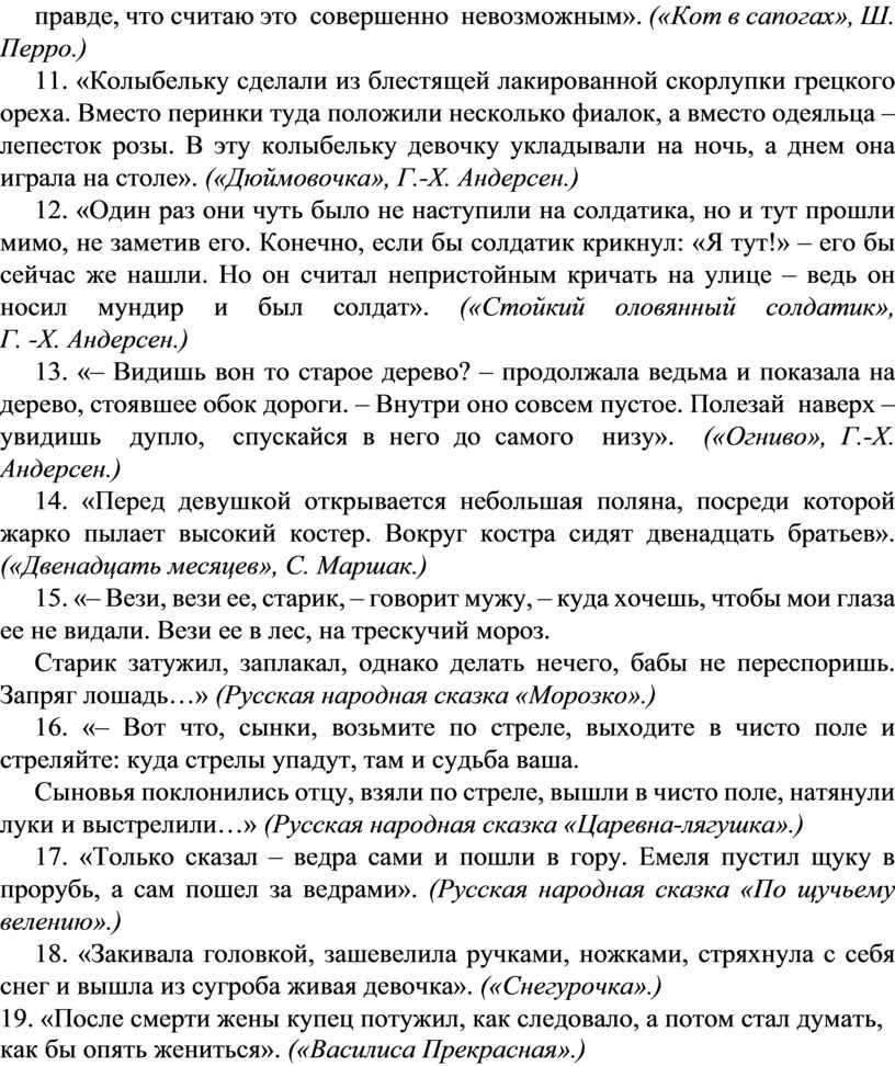 Кот в сапогах», Ш. Перро.) 11