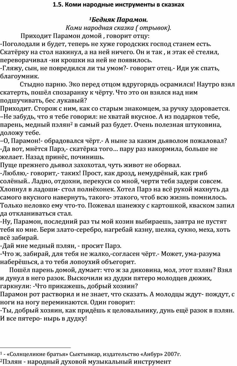 Коми народные инструменты в сказках [1]