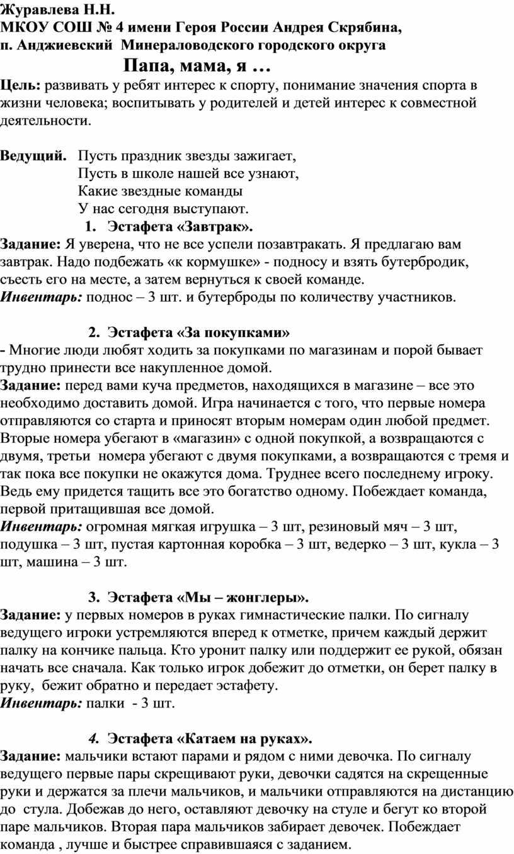 Журавлева Н.Н. МКОУ СОШ № 4 имени
