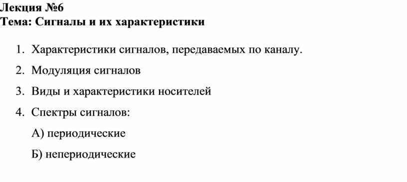 Лекция №6 Тема: Сигналы и их характеристики 1