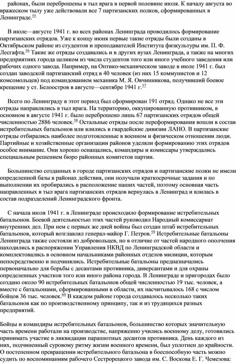 К началу августа во вражеском тылу уже действовали все 7 партизанских полков, сформированных в