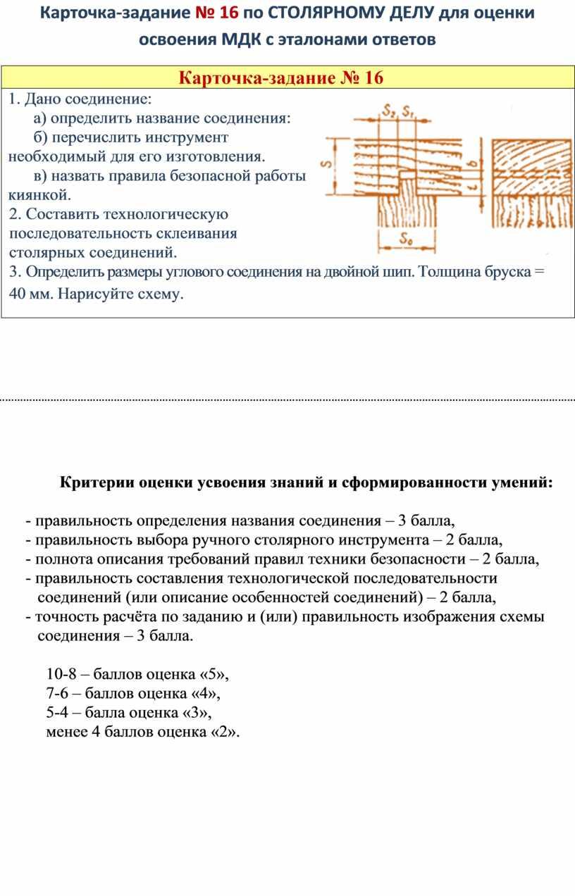 Карточка-задание № 16 по СТОЛЯРНОМУ
