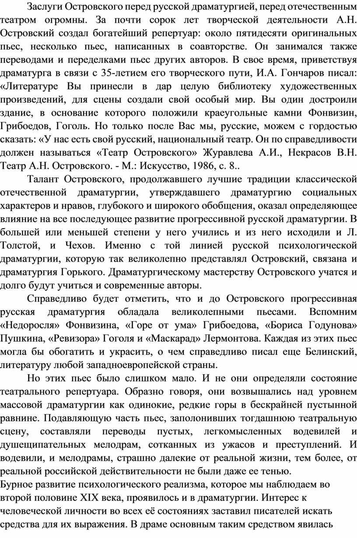 Заслуги Островского перед русской драматургией, перед отечественным театром огромны