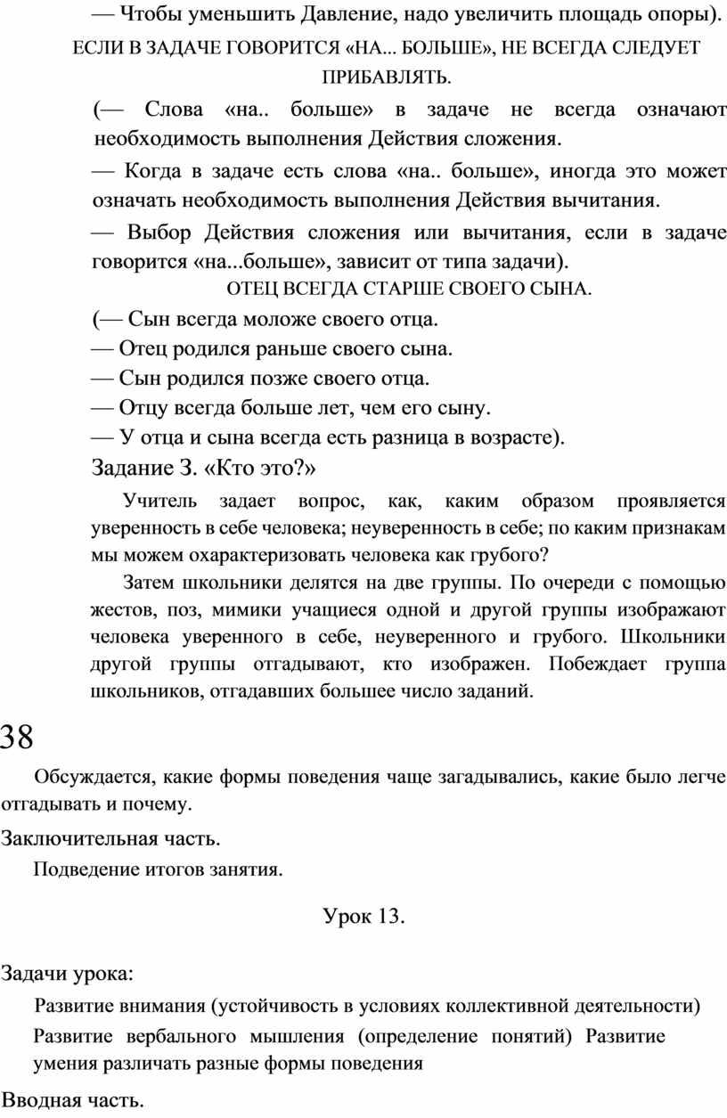 Чтобы уменьшить Давление, надо увеличить площадь опоры)