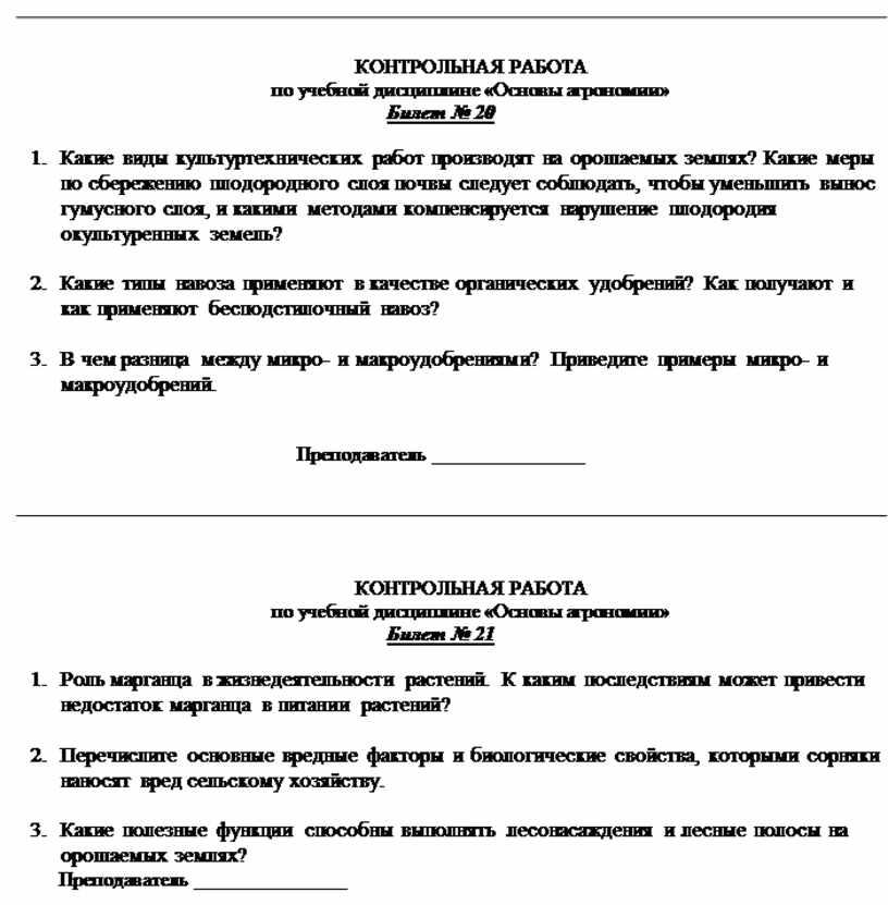 Контрольная работа по учебной дисциплине «Основы агрономии»