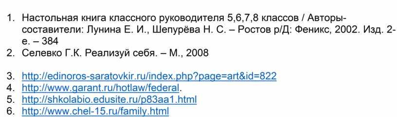 Настольная книга классного руководителя 5,6,7,8 классов /