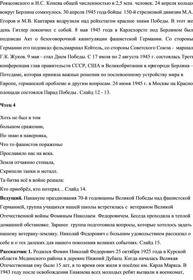 Рокасовского и И.С. Конева общей численностью в 2,5 млн