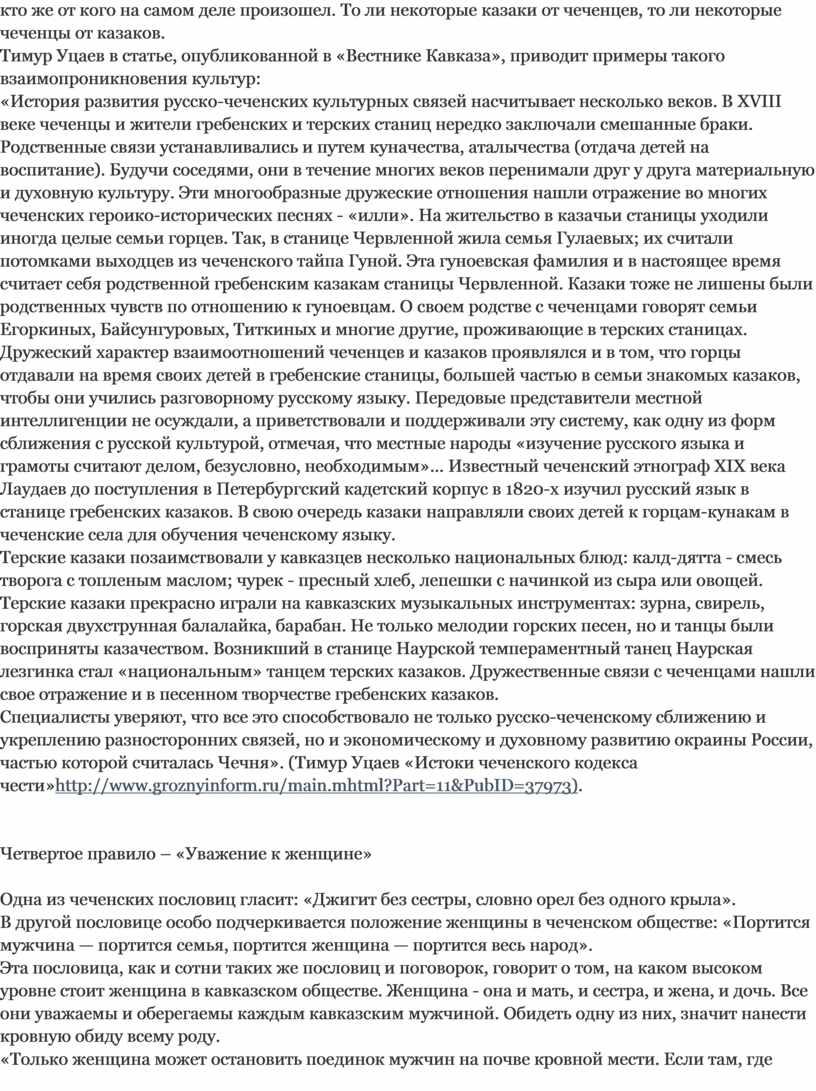 То ли некоторые казаки от чеченцев, то ли некоторые чеченцы от казаков