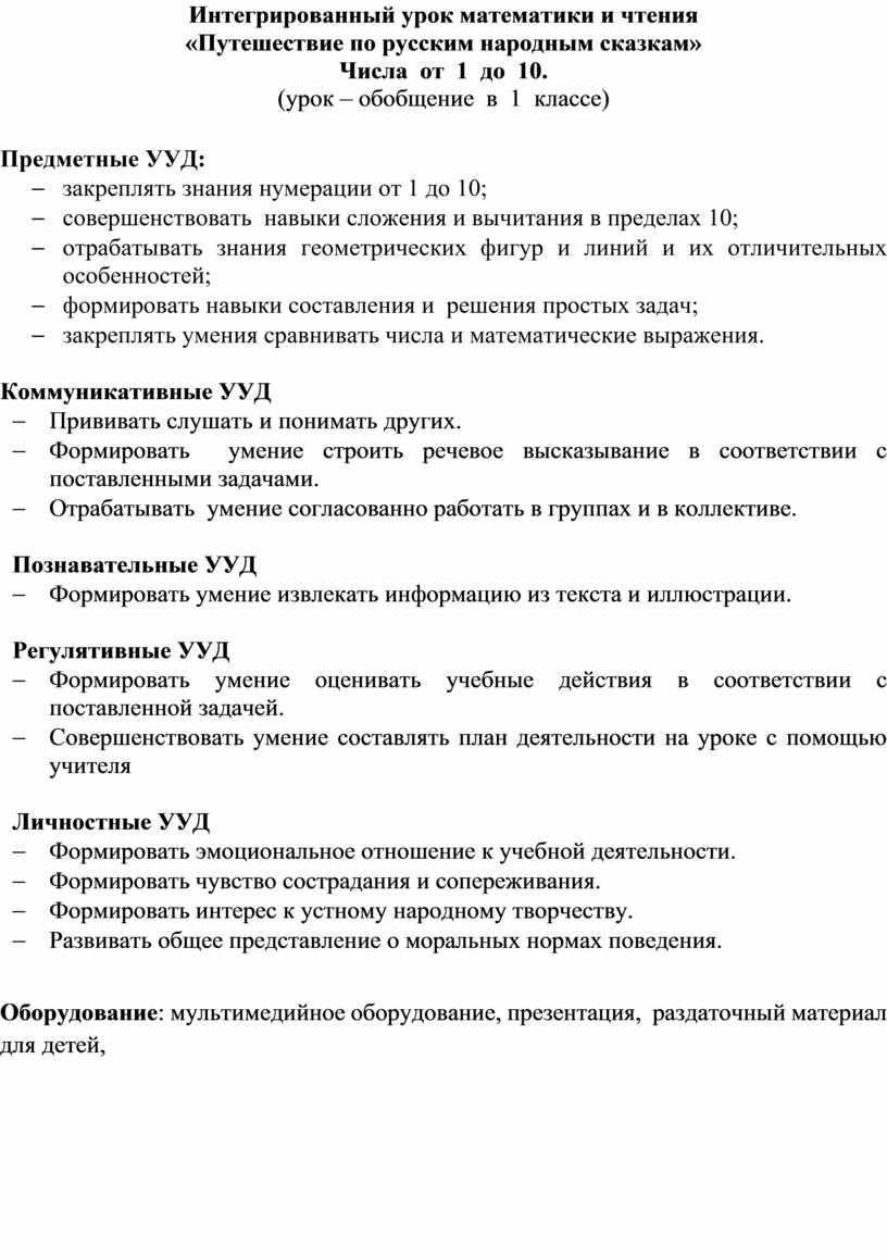Интегрированный урок математики и чтения «Путешествие по русским народным сказкам»