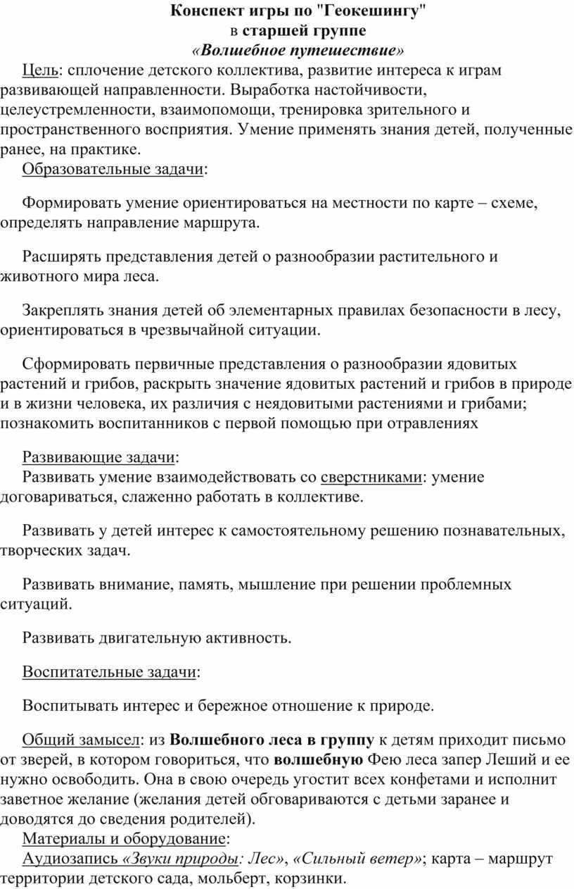 """Конспект игры по """" Геокешингу """" в старшей группе «"""