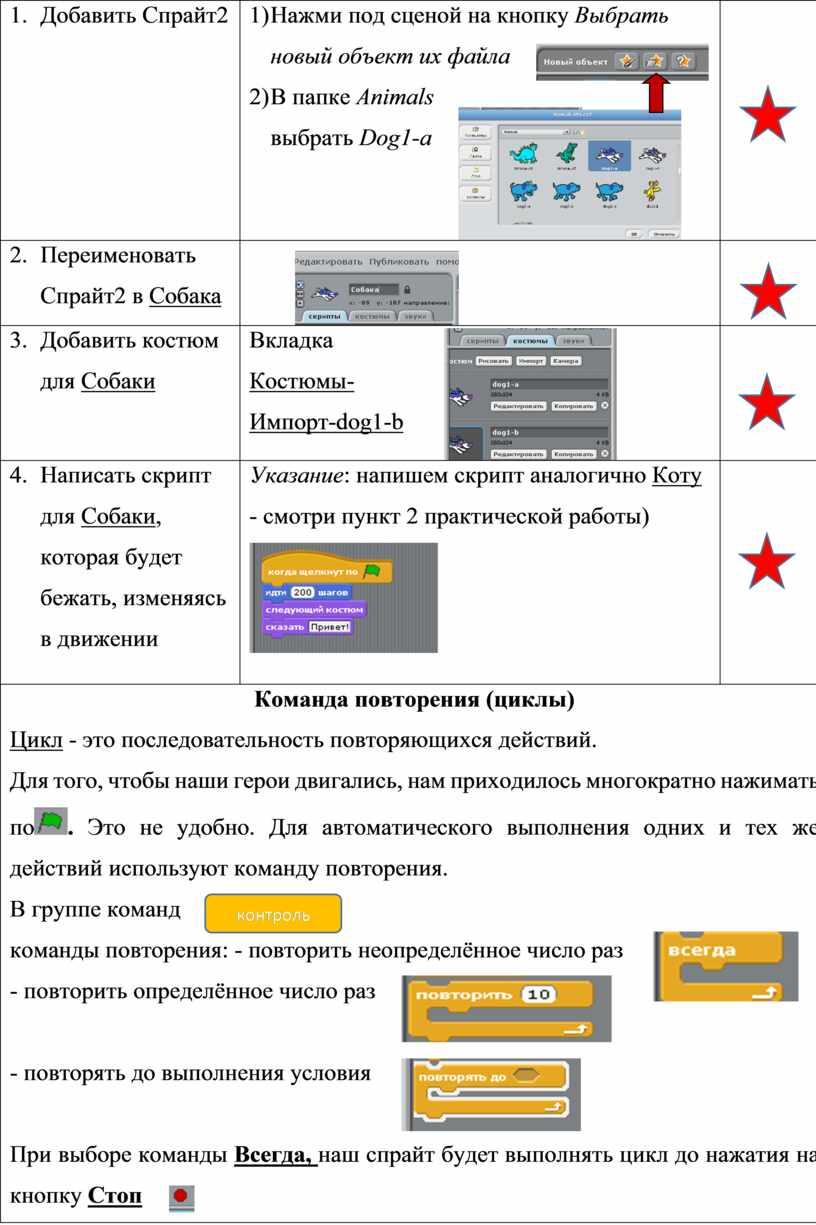 Добавить Спрайт2 1)