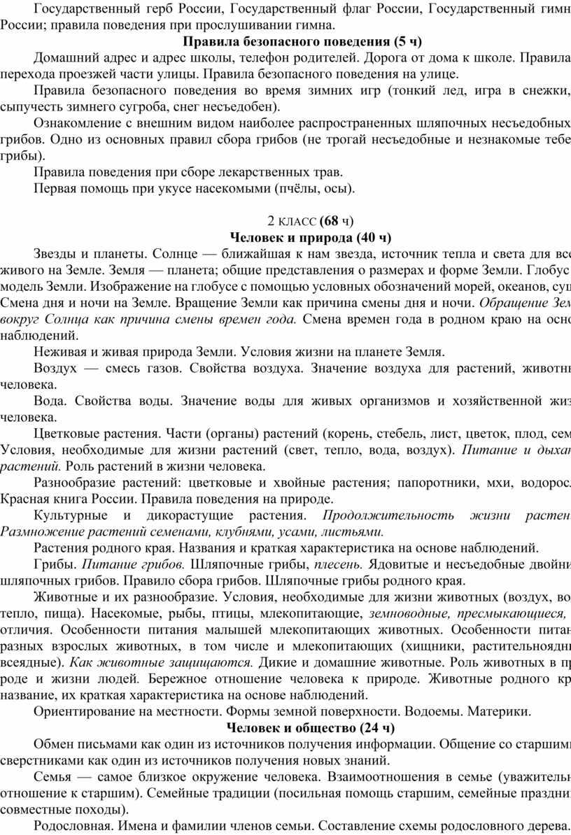 Государственный герб России, Государственный флаг