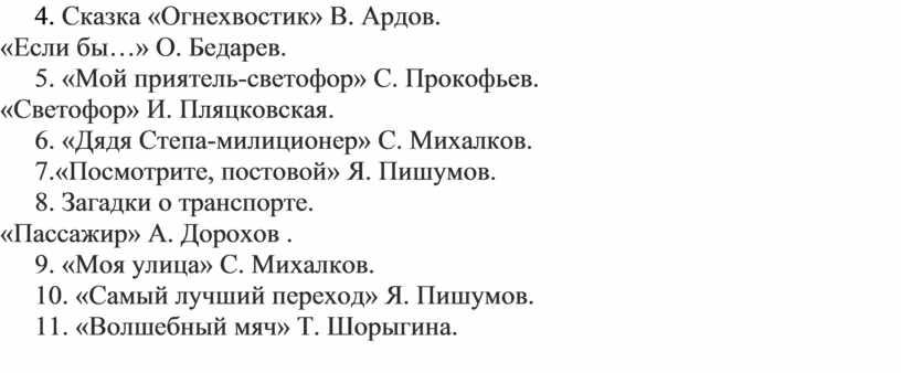 Сказка «Огнехвостик» В. Ардов. «Если бы…»