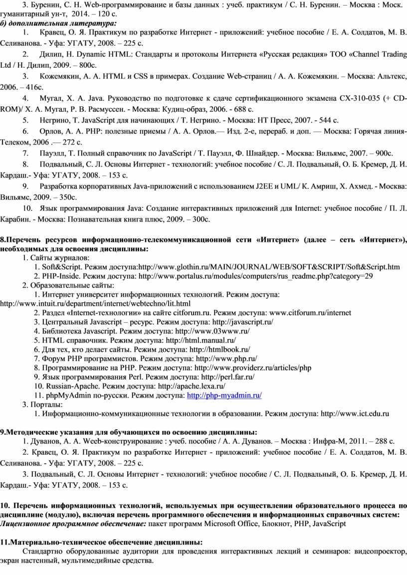 Буренин, С. Н. Web-программирование и базы данных : учеб