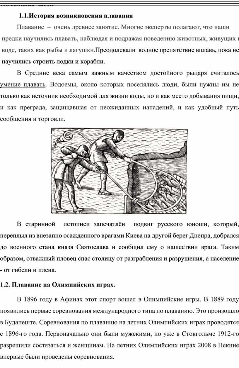 Основная часть 1.1.История возникновения плавания
