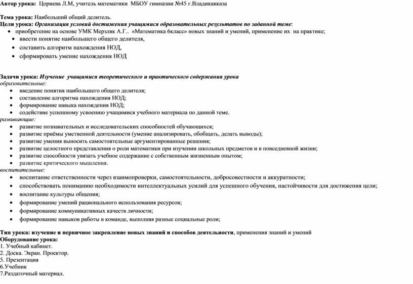 Автор урока: Цориева Л.М, учитель математики