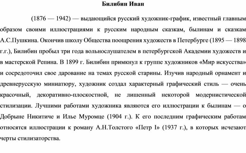 Билибин Иван (1876 — 1942) — выдающийся русский художник-график, известный главным образом своими иллюстрациями к русским народным сказкам, былинам и сказкам