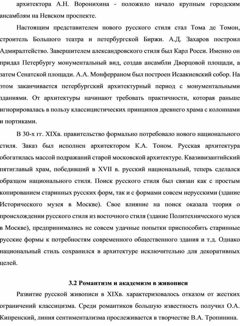 А.Н. Воронихина - положило начало крупным городским ансамблям на