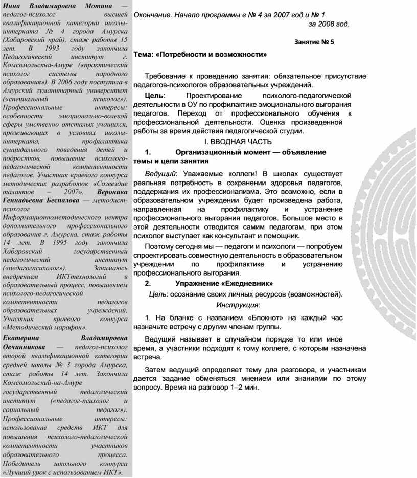 Инна Владимировна Мотина — педагог-психолог высшей квалификационной категории школы-интерната № 4 города