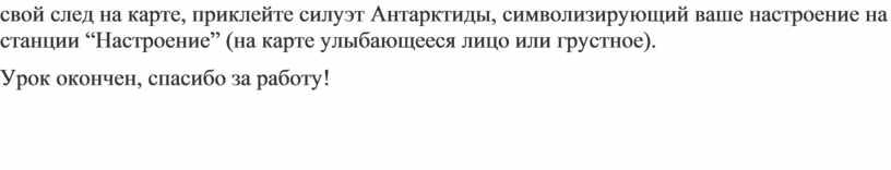 """Антарктиды, символизирующий ваше настроение на станции """"Настроение"""" (на карте улыбающееся лицо или грустное)"""
