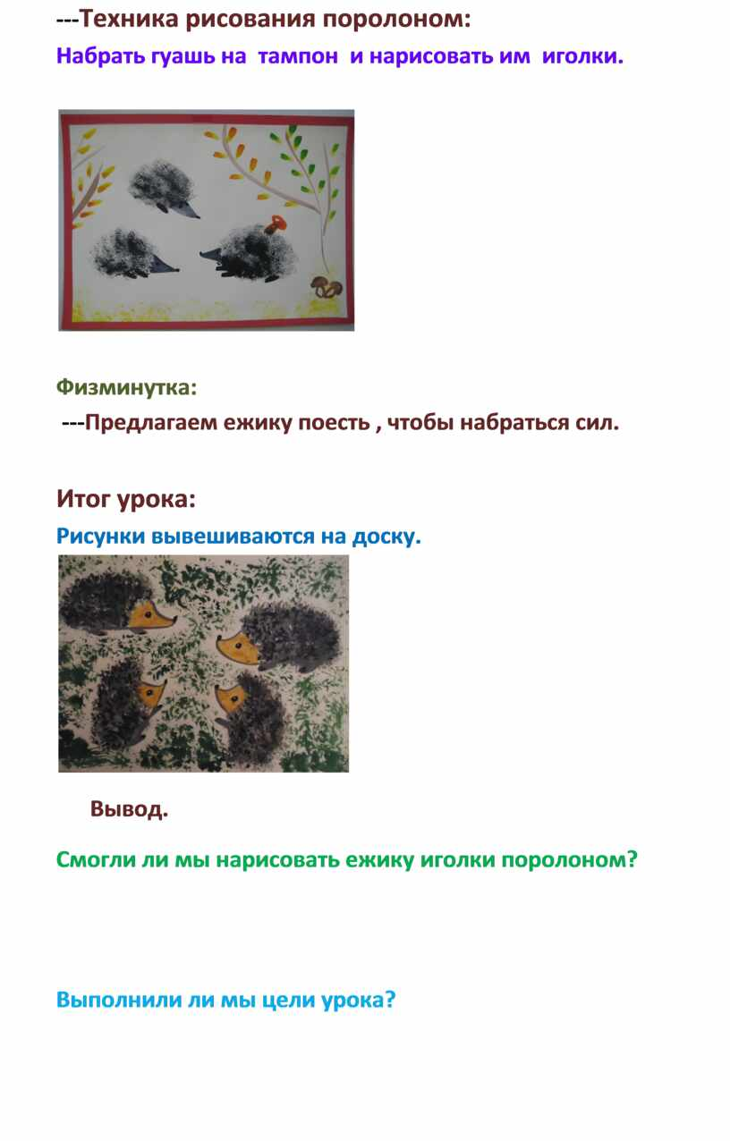 Техника рисования поролоном: