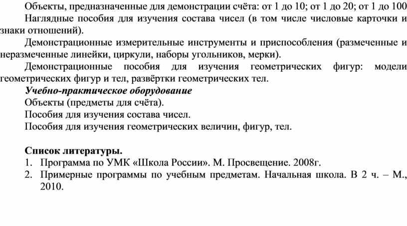 Объекты, предназначенные для демонстрации счёта: от 1 до 10; от 1 до 20; от 1 до 100