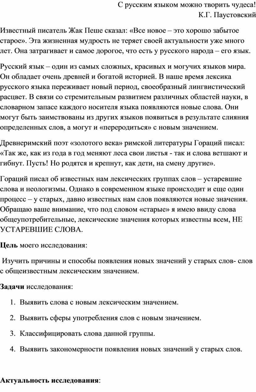 С русским языком можно творить чудеса!