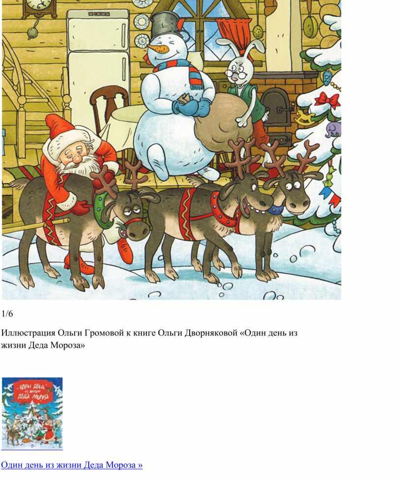 Иллюстрация Ольги Громовой к книге