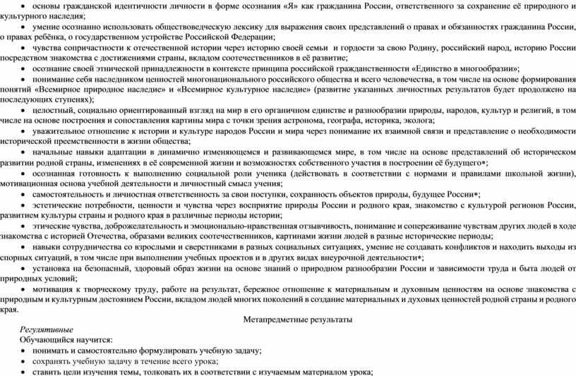Я» как гражданина России, ответственного за сохранение её природного и культурного наследия; · умение осознанно использовать обществоведческую лексику для выражения своих представлений о правах и…