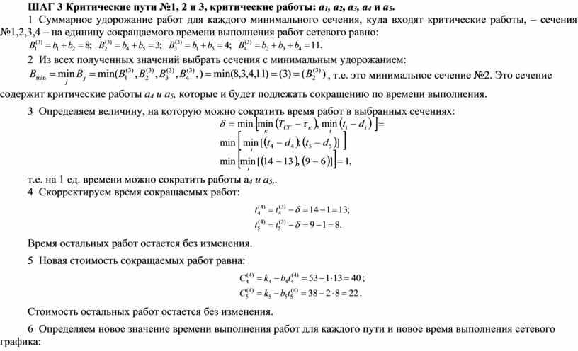 ШАГ 3 Критические пути №1, 2 и 3, критические работы: a 1 , a 2 , a 3 , a 4 и a 5