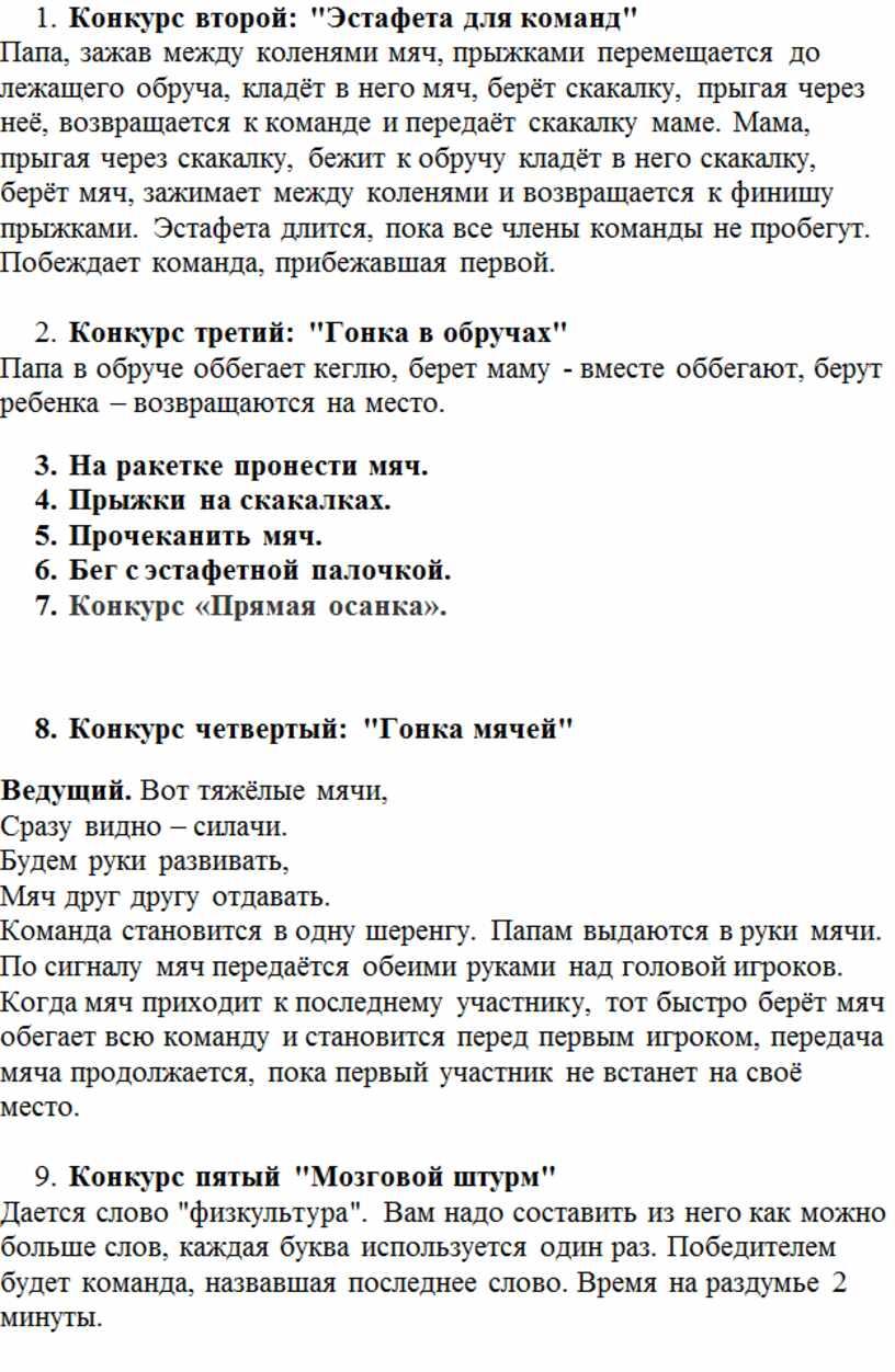 """Конкурс второй: """"Эстафета для команд"""""""