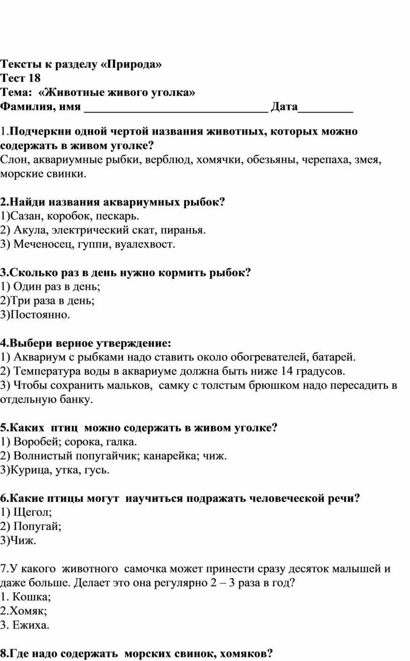 Тексты к разделу «Природа» Тест 18