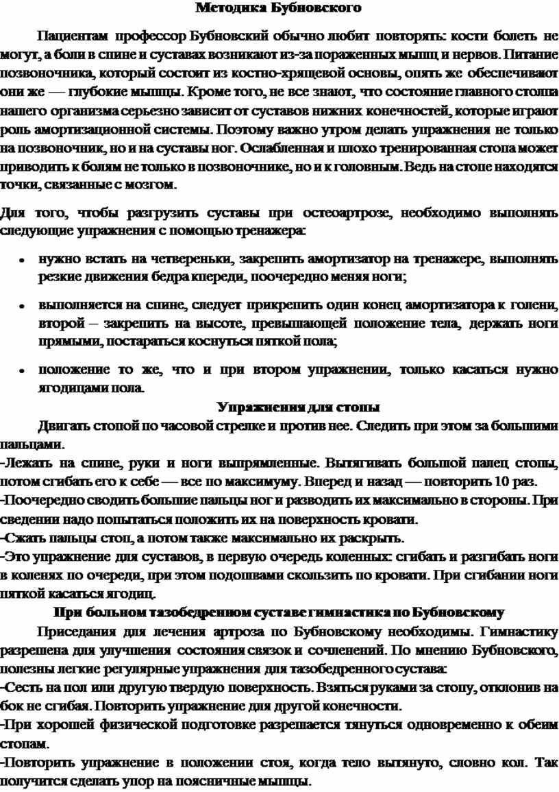 Методика Бубновского Пациентам профессор