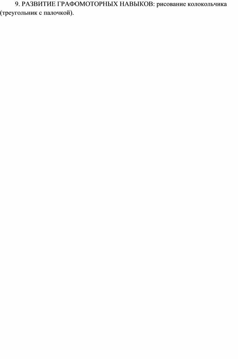 РАЗВИТИЕ ГРАФОМОТОРНЫХ НАВЫКОВ: рисование колокольчика (треугольник с палочкой)