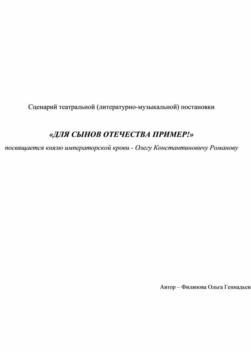 Сценарий театральной (литературно-музыкальной) постановки «ДЛЯ