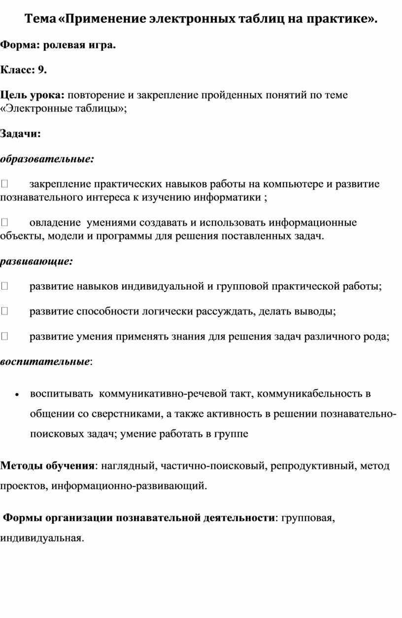 Тема «Применение электронных таблиц на практике»
