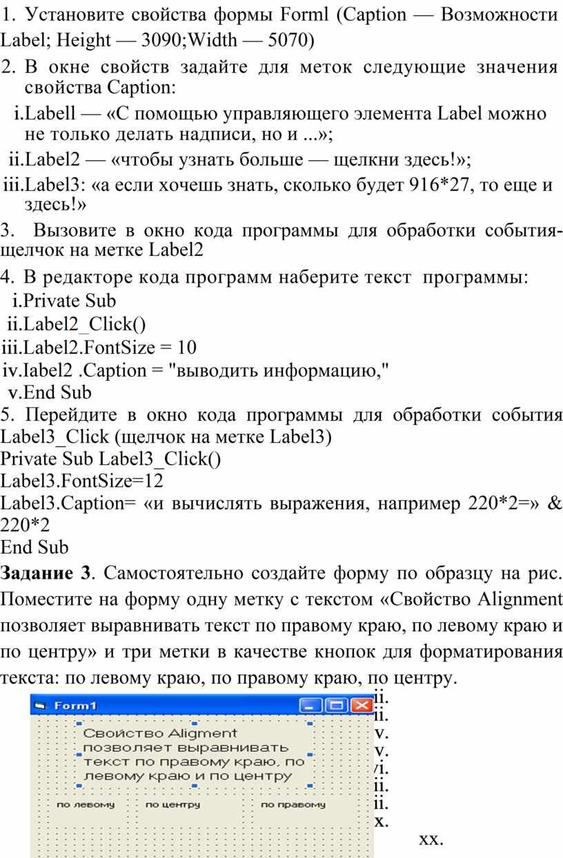 Установите свойства формы Forml (