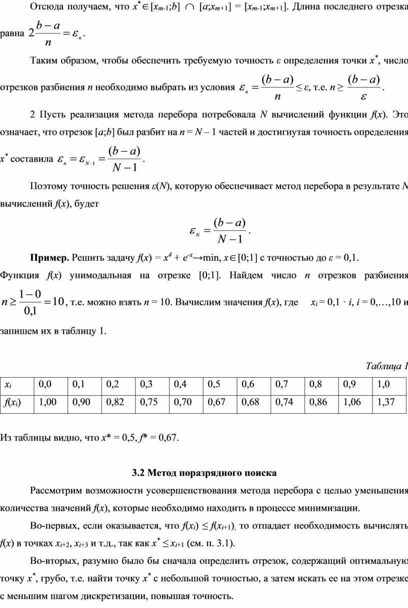 Отсюда получаем, что х * [ x m - 1 ; b ] [ а ; x m + 1 ] = [ x m…