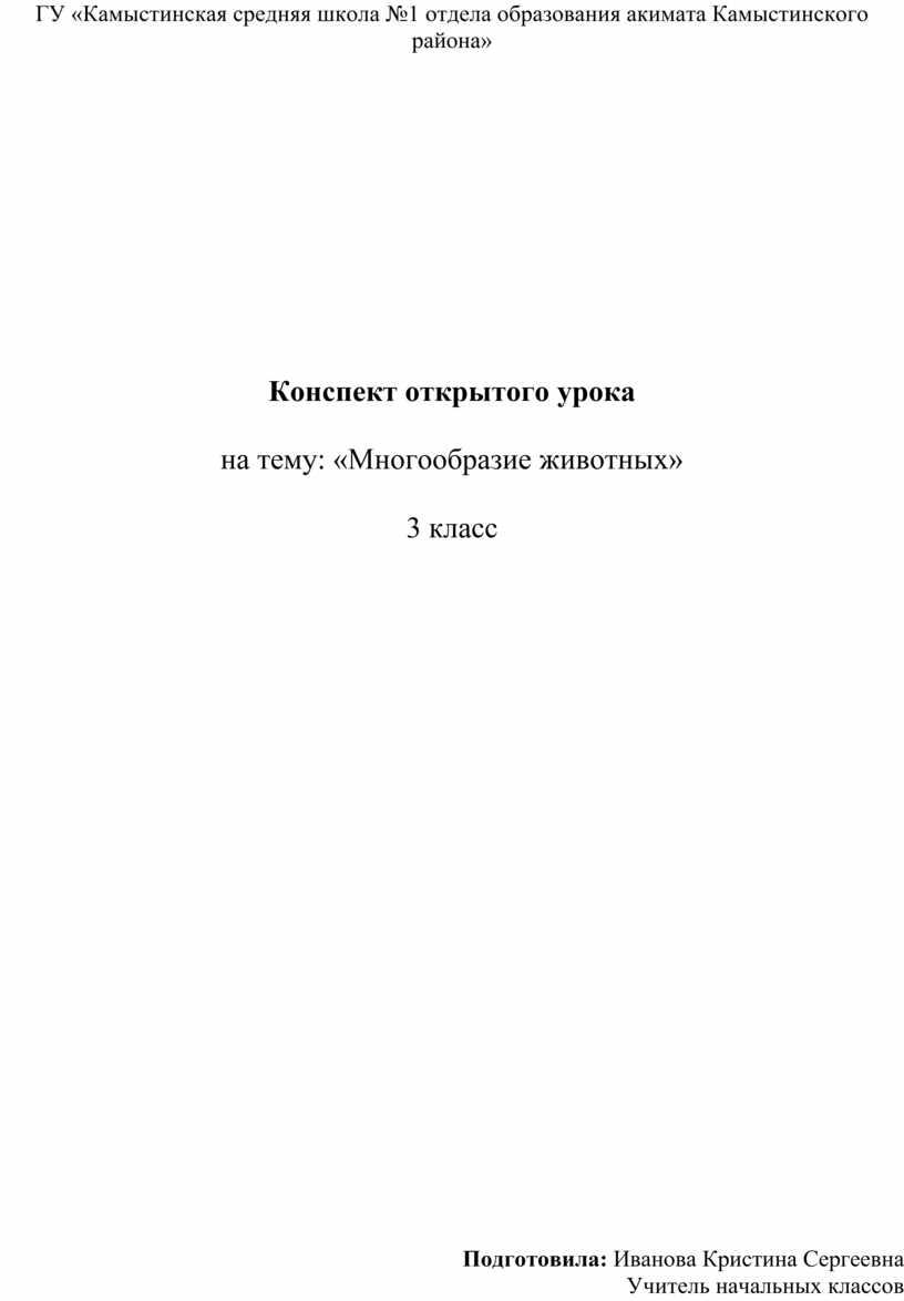 ГУ «Камыстинская средняя школа №1 отдела образования акимата