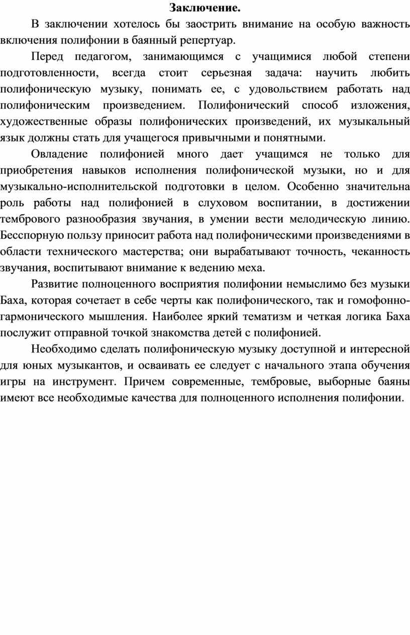 Заключение. В заключении хотелось бы заострить внимание на особую важность включения полифонии в баянный репертуар
