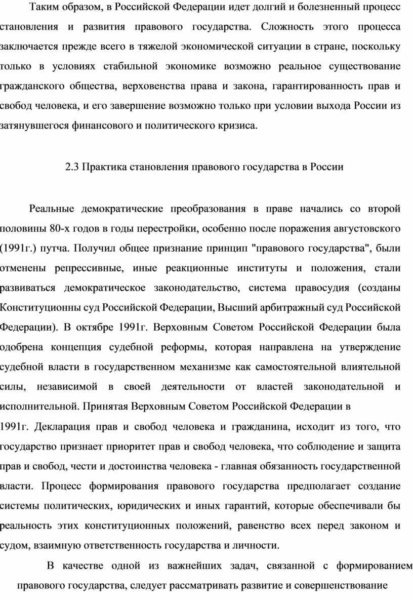 Таким образом, в Российской Федерации идет долгий и болезненный процесс становления и развития правового государства